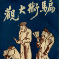 Image for Strange Tales of the Rivers and Lakes: Mapping Chinese Literatures and Rhetorics of Deception