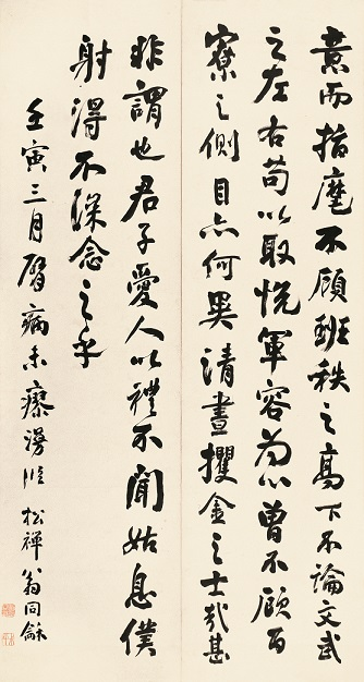 Calligraphy and Everyday Life among Late Qing Officials