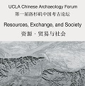 Image for Chinese Archaeology Forum