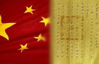 Leading Developments in Chinese Law