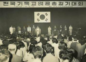 "Image for Who are the ""Rightists"" in Korean Politics"