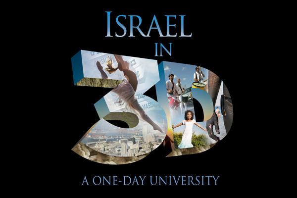 """""""Israel in 3-D"""" 2014"""