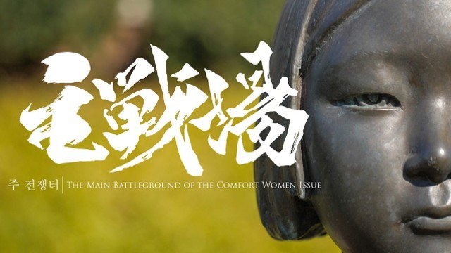 "Image for Film sheds light on revisionist narrative about ""comfort women"" in Japan"