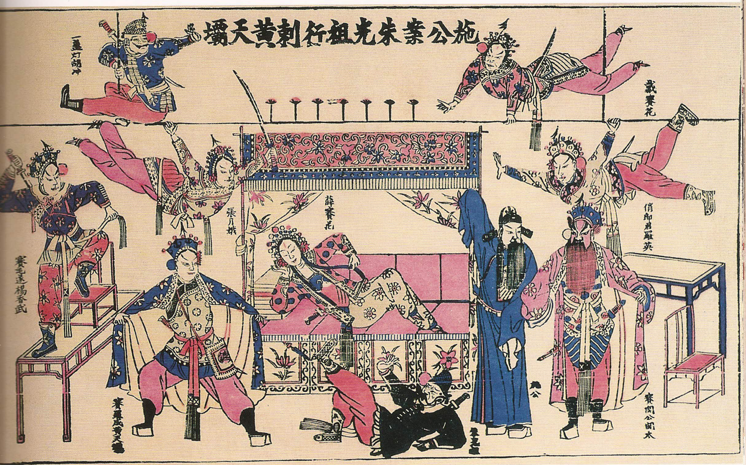 Legends, Media and Stars: The Transmission of Chinese Popular Culture, 1820s-1920s