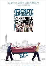 Image for Pinoy Sunday 台北星期天 [Film Screening]