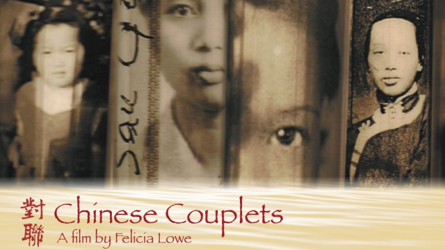 Film Screening: Chinese Couplets