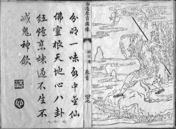 Spirits & Monsters in Early Chinese Novels on Religious Topics