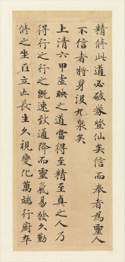 Exquisite Discipline: Dong Qichang (1555-1636) and His Study of Sutra Scrolls of the Eighth Century
