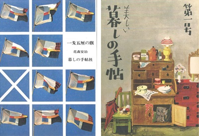 Image for Hanamori Yasuji & the Politics of Everyday Life in Postwar Democracy