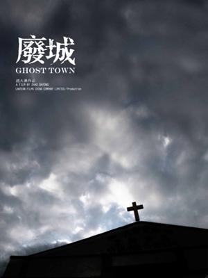 "Screening of ""Ghost Town"""