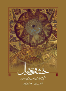 "A Book Talk by Kambiz Navai on ""Khesht o Khial: An Interpretation of Iranian Islamic Architecture"""