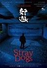 Stray Dogs 郊遊 [Flim Screening]