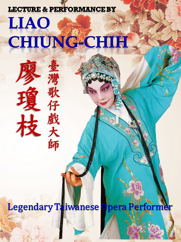 Traditional Taiwanese Opera Demonstration and Discussion