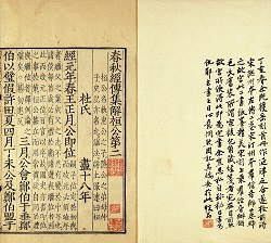 The Nature of Chinese Classical Texts, and How to Read Them 中國古籍的形制與閱讀